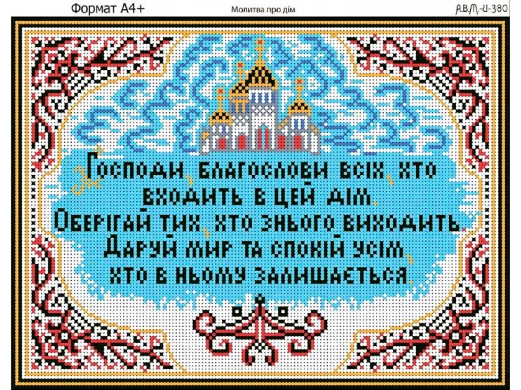 Вышивка молитва о доме схема 79