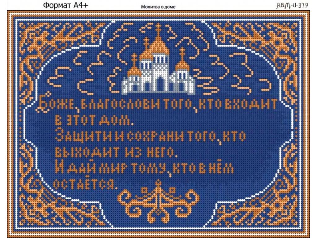 Вышивка молитва о доме схема 37