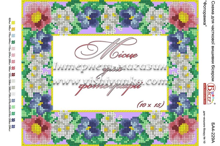 Рамки для бисерной вышивки 41