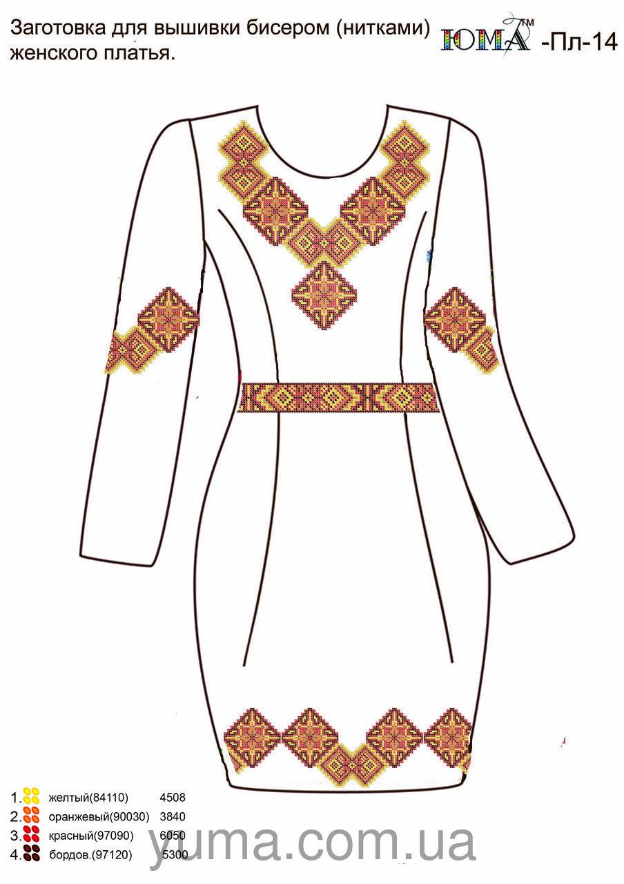 Вышивка на платье схема