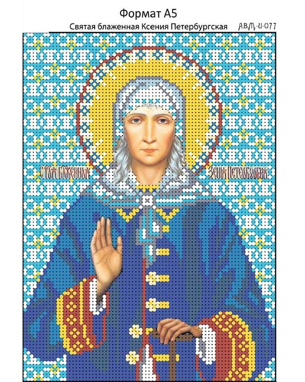 Вышивка бисером икона ксении петербургской 34