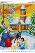 Рисунок на габардине для вышивки бисером Народження Христа
