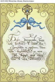 Схема для вышивки бисером на габардине Боже, благослови Акорнс А4-К-402 - 45.00грн.
