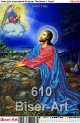 Схема вышивки бисером на габардине Ісус Христос на Оливковій горі