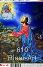Схема вышивки бисером на габардине Ісус Христос на Оливковій горі Biser-Art 30х40-610