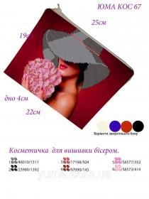 Косметичка для вишивкі бісером Дама в шляпі Юма КОС-67 - 109.00грн.