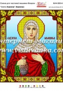 Схема для вышивки бисером на атласе Свята Іоанна (Іванна)