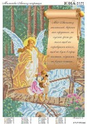Схема вышивки бисером на атласе Молитва Ангелу Охоронцю УКР.