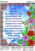 Схема вышивки бисером на атласе Молитва ОТЧЕ НАШ УКР.