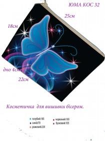 Косметичка для вишивкі бісером Голубий метелик Юма КОС-32 - 109.00грн.