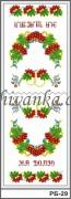 Рисунок на габардине для вышивки бисером Свадебный рушник На Долю