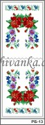 Рисунок на габардине для вышивки бисером Свадебный рушник
