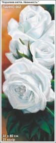 Схема для вышивки бисером на атласе Королева цветов. Невинность