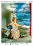 Схема вышивки бисером на атласе Молитва родителей за детей перед началом учебы