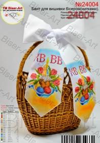 Пасхальный бант для вышивки бисером(нитками) Biser-Art В24004 - 48.00грн.