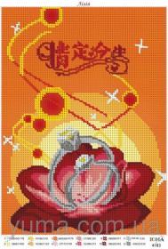 Схема вышивки бисером на атласе Свадебная метрика Юма ЮМА-4183 - 39.00грн.
