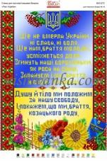 Рисунок на габардине для вышивки бисером Гімн України Вишиванка А3-273