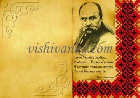 Схема для вышивки бисером на атласе Обложка для паспорта Вишиванка БН-073 атлас - 43.00грн.