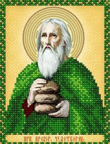 Схема вышивки бисером на атласе Св. Прохор Чудотворец А-строчка АС5-146 - 34.00грн.