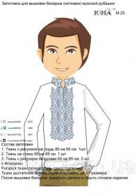 Заготовка мужской сорочки для вышивки бисером или нитками М 25 Юма ЮМА-М25 - 442.00грн.