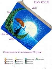 Косметичка для вишивкі бісером На місяці Юма КОС-22 - 109.00грн.