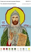 Схема для вышивки бисером на атласе Св. рівноапостольний Кирило