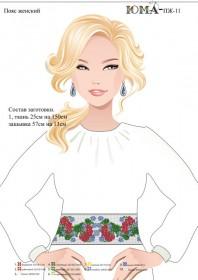 Заготовка для вышивки женского пояса на атласе ПЖ 11 Юма ЮМА-ПЖ-11 - 184.00грн.