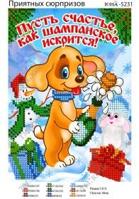 Схема для вышивания бисером Приятных сюрпризов, , 23.00грн., ЮМА-5231, Юма, Собака символ 2018 года своими руками
