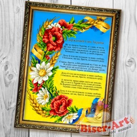 Схема вышивки бисером на габардине  Гімн України Biser-Art 30х40-А669 - 72.00грн.