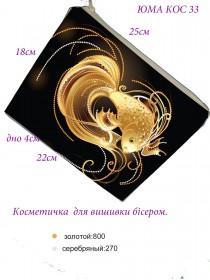 Косметичка для вишивкі бісером Золота рибка Юма КОС-33 - 109.00грн.