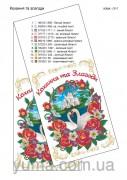 Свадебный рушник для вышивки бисером на габардине Кохання та Злагоди