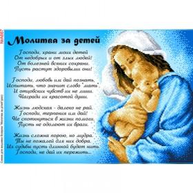 Схема вышивки бисером на габардине Молитва за дітей Biser-Art 30х40-А667 - 66.00грн.