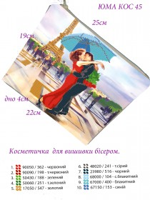 Косметичка для вишивкі бісером Під парасолькою_2 Юма КОС-44 - 109.00грн.