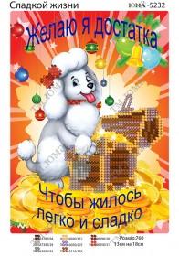 Схема для вышивания бисером Сладкой жизни, , 23.00грн., ЮМА-5232, Юма, Новый год