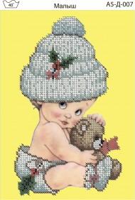 Схема для вышивки бисером на габардине Малыш