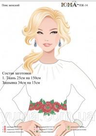 Заготовка для вышивки женского пояса на атласе ПЖ 14 Юма ЮМА-ПЖ-14 - 184.00грн.