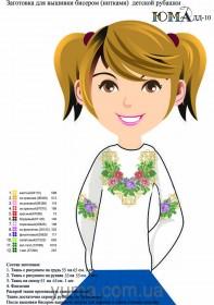 Заготовка детской рубашки для вышивки бисером или нитками ДД-10 Юма ЮМА-ДД-10 - 304.00грн.