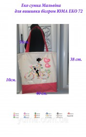 Эко сумка для вышивки бисером Мальвина 72