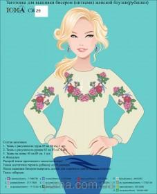 Заготовка женской рубашки для вышивки бисером СЖ 29 Юма ЮМА-СЖ 29 - 368.00грн.