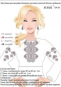 Заготовка женской рубашки для вышивки бисером СЖ 35 Юма ЮМА-СЖ 35 - 368.00грн.