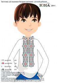 Заготовка детской рубашки для вышивки бисером или нитками ДМ-5 Юма ЮМА-ДМ-5 - 304.00грн.