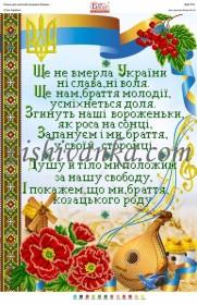 Схема для вышивки бисером на атласе Гімн України, , 90.00грн., А2-077 атлас, Вишиванка, Украина