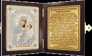 Набор для вышивки бисером Богородица Скоропослушница