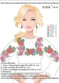 Заготовка женской рубашки для вышивки бисером СЖ 34 Юма ЮМА-СЖ 34 - 368.00грн.