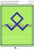 Схема для вышивки бисером на атласе Слов'янські обереги: Сокира Перуна