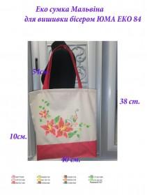 Эко сумка для вышивки бисером Мальвина 84