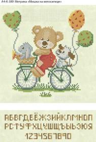 Схема для вышивки бисером на габардине Метрика Мишка на велосипеде Акорнс А4-К-389 - 45.00грн.