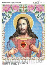 Схема вышивки бисером на атласе Непорочное сердце Иисуса Юма ЮМА-4172