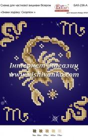Схема для вышивки бисером на атласе Знаки зодіаку: Скорпіон Вишиванка БА5-236А - 17.00грн.