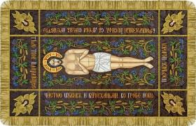 Набор для вышивки бисером Плащаница Христа Спасителя, , 1 458.00грн., Р0012, Новая Слобода (Нова слобода), Наборы с пришивными камнями